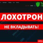 Altair Gold – надежный криптовалютный брокер или очередной мошенник
