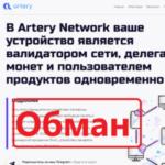 Artery Network — отзывы и обзор. Разоблачение и пирамиды - Seoseed.ru