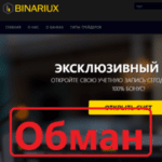 Binariux отзывы. Развод или нет? - Seoseed.ru
