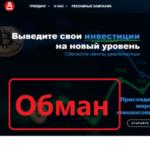 Брокер Consulting-alfa.com — отзывы и обзор инвестиций - Seoseed.ru
