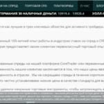 Core Spread – лживая компания с которой нельзя торговать. Отзывы о  corespreads.com