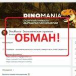 DinoMania отзывы — экономическая стратегия. Как вывести деньги? - Seoseed.ru