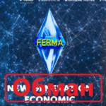 Ferma Cash (lk.ferma.cash): Отзывы и проверка проекта облачного майнинга - Seoseed.ru