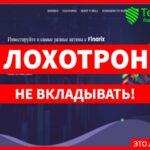 Finarix – мастер в области отмены выгодных сделок клиентов и наглого воровства денег