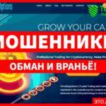 FXTradingOptions – еще один криптовалютный брокер, который занимается выкачиванием денег