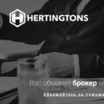 Компания Hertingtons: особенности и предоставляемые услуги