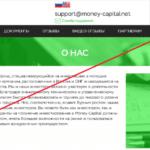 Money Capital – Прибыльные инвестиции в стартапы. Реальные отзывы о money-capital.net