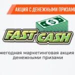 Обман с Ежегодной маркетинговой акции с денежными призами
