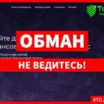 Timue – охота за чужими деньгами продолжается или как украинские аферисты штампуют дешевые мошеннические сайты