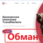 TrandMarkets — отзывы и обзор брокерской компании trandmarkets.com - Seoseed.ru