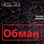 Фонд Happy Life — отзывы. Международный социальный фонд - Seoseed.ru