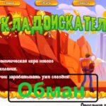 Игра Кладоискатели — отзывы и обзор kladoiskateli.biz. Игра с выводом денег - Seoseed.ru