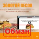 Курс Золотой песок от автора Оксана Апшацева — отзывы и проверка - Seoseed.ru