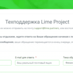 Lime Company – фальшивые инвестиции. Проект платит?