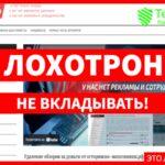 Otzyv Scam – липовые разоблачители, вытягивающие из доверчивого населения средства