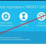 PROFIT GROUP – брокер или что это на самом деле? Реальные отзывы о profitgroup.org