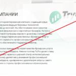 Tryton – Надежный партнер, проверенный временем. Реальные отзывы о tryton.pro