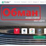 Tryton — отзывы о компании tryton.pro - Seoseed.ru