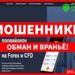 TxGlobal – профессионал в области слива клиентских денег
