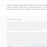 Banando – Подбор займов. Насколько это эффективно пользоваться услугами посредников? Отзывы о banando.ru