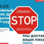 I-MAILER – Надежный сервис для рассылок SMTP-сервис. Реальные отзывы о i-mailer.ru | BlackListBroker