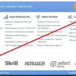 TurboForex – очередной псевдоброкер. Честные отзывы о проекте TurboForex | BlackListBroker